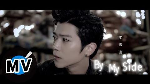 畢書盡 Bii - By My Side
