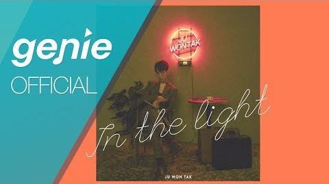 주원탁 (JUWONTAK) - IN THE LIGHT Official M V