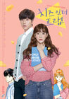 Cheese in the Trap (2018)1