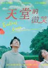 Endless Love (2020)
