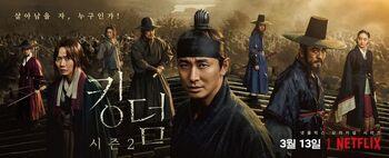 Kingdom-2020-02