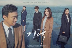 Memory tvN-2016-01