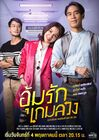 Oum Rak Game Luang-3