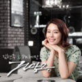 120px--Single- Kim Hyun Joo & PK Herman – Forgetfulness