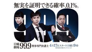 99.9 Keiji Senmon Bengoshi00