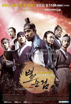 Chosun Police Temporada1