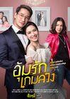 Oum Rak Game Luang-2