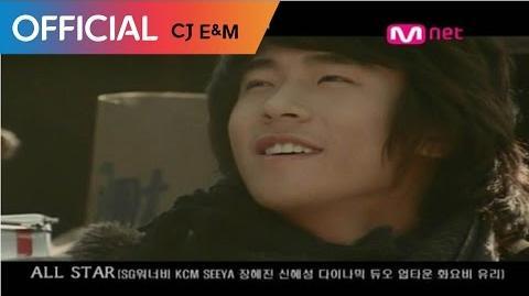 SG워너비 (SG WANNABE) - 가시리 MV