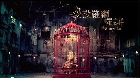 Show Luo - Fantasy