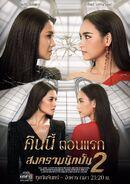 Song Kram Nak Pun#Temporada_2