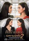 Song Kram Nak Pun 2-2