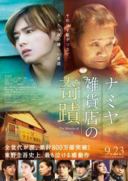 The Miracles of the Namiya General Store -2