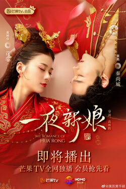 The Romance of Hua Rong-1