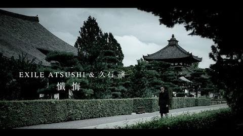 懺悔 EXILE ATSUSHI & 久石 譲