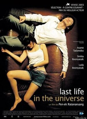 Last Life In The Universe (poster 01)