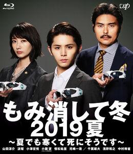Momikeshite Fuyu SP NTV2019