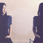 Sol Bi - I Only Need One Love