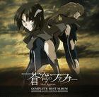 Angela - Soukyuu no Fafner Complete Best Album