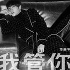 Hua Chen Yu - Wo Guan Ni-CD
