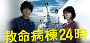 KyumeiByoto24Ji4