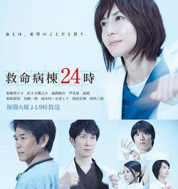 KyumeiByoto24Ji5
