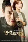 Life Tracker Lee Jae GooSBS2015-23