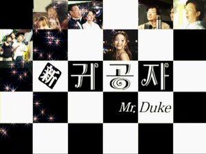 Mr. Duke