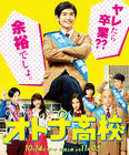 Otona Koukou-TV Asahi-201701