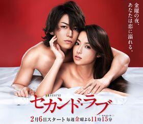 Second Love-p1