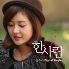 Sung Yu Ri - One Person