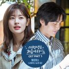 Because This is My First Life OST Part3