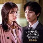 Because This is My First Life OST Part4