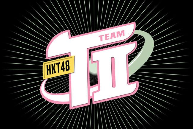 HKT48 Team TII