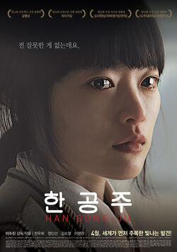 Han Gong Ju2014