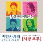 Ad Genius Lee Tae-baek OST 2