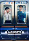Catch The Ghost-tvN-2019-05