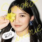Inoue Sonoko - -17