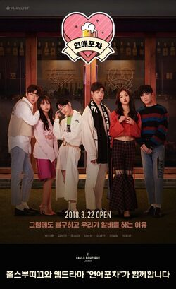 Love Pub-NaverTV-2018-01