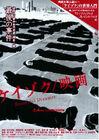 Keizoku The Movie -2