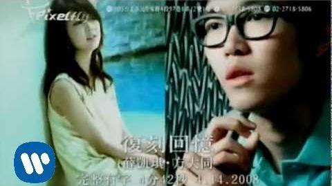 Khalil Fong - 復刻回憶 (Official MV)