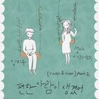 Kim Ji Soo1990 - Cover & Cover Part 2
