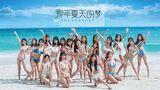 SNH48 GROUP《那年夏天的梦》MV