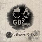 GB9 - I Hope It's Breeze