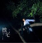 Hua Chen Yu - Shimmer-CD