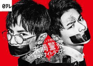 Miman Keisatsu Midnight Runner NTV2020