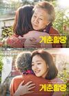 Spring Granny004