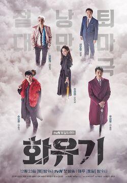 A Korean OdysseytvN2017-2