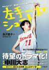 Hidarite Ippon no Shuto TBS2020