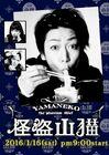 Kaito Yamaneko-2