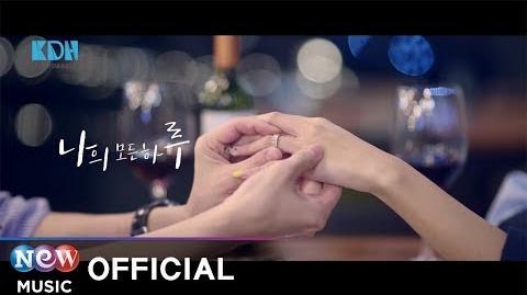 MV SEO JI AN (서지안) - All my days (나의 모든 하루)